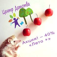 Мини Садик АКЦИЯ  «Лето +» - 40%!!!