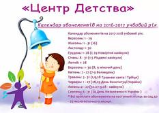 Календар абонементів на 2017-2018 учбовий рік.
