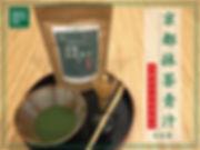 京都抹茶青汁サムネイル画像1002_1.jpg