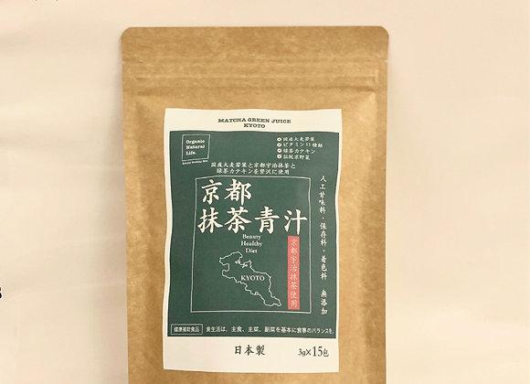 【1袋】京都抹茶青汁(15包)
