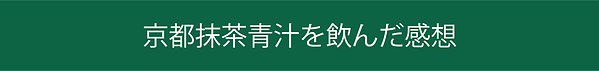 京都抹茶青汁を飲んだ感想.jpg