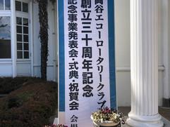 創立30周年記念事業発表会・記念式典・祝賀会が開催されました