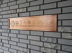 第1203回例会(富士宮西RCとの合同例会)が開催されました