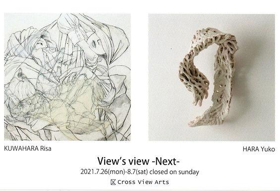 展覧会のお知らせ「View's view -Next-」