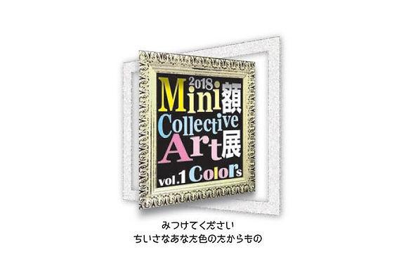 ミニ額コレクティブアート展vol.1 「Colors」