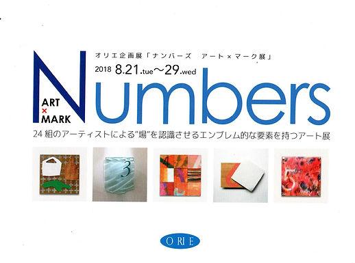 オリエ企画「ナンバーズ アート×マーク展」