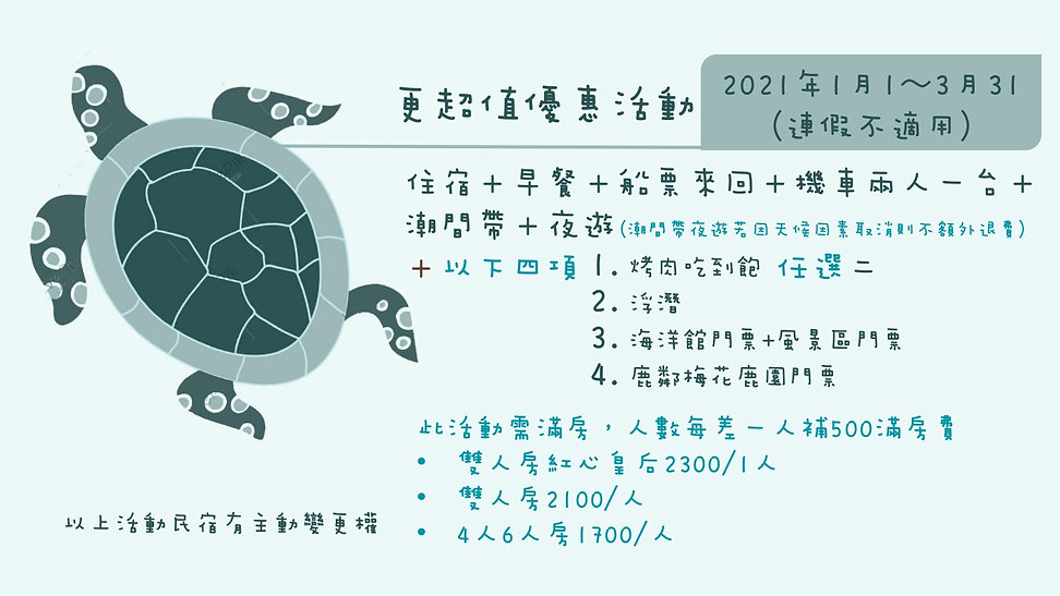 2021新活動(海龜)_page-0001.jpg