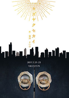 第5回公演『カガヤクセカイ』