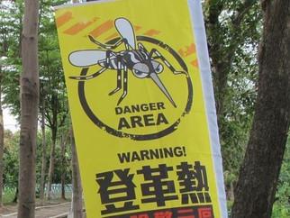 Dr. Chin-Hui Yang (Taiwan Centers for Disease Control): tackling dengue in Taiwan