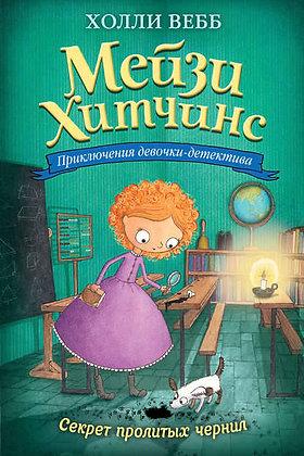 Мейзи Хитчинс. Приключения девочки-детектива. Секрет пролитых чернил.