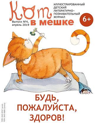 Кот в мешке. № 4, Апрель 2019