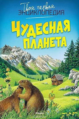 Чудесная планета. Энциклопедия.