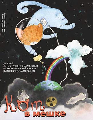 Кот в мешке. №4 (14) Апрель 2020