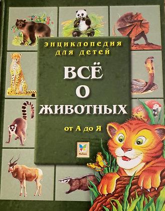 Все о животных от А до Я. Энциклопедия для детей.