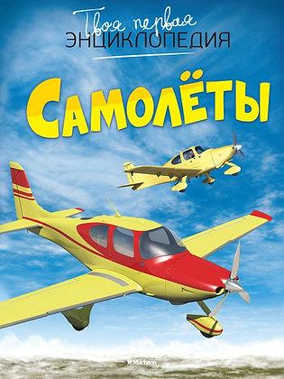 Твоя первая энциклопедия. Самолеты.