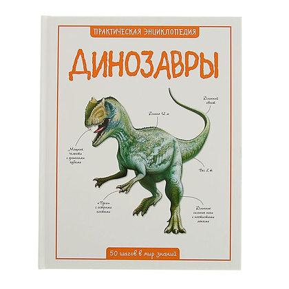 Практическая энциклопедия. Динозавры.