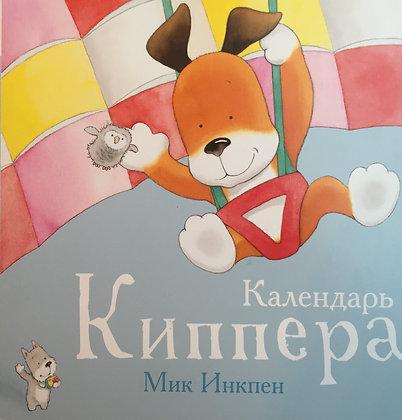 Календарь Киппера