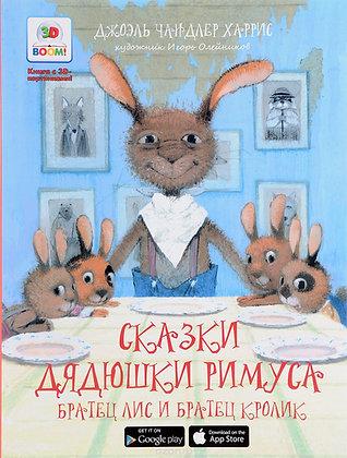 Сказки дядюшки Римуса. Братец Лис и Братец Кролик.