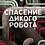 Thumbnail: Спасение дикого робота
