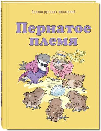 Пернатое племя. Сказки русских писателей.