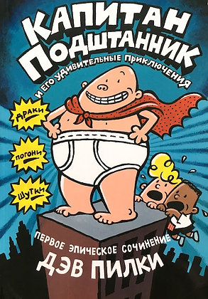 Капитан Подштанник и его удивительные приключения.