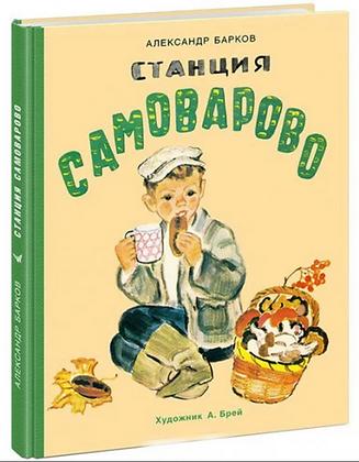 Станция САМОВАРОВО