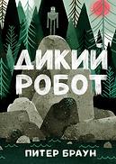 Дикий Робот_1.png