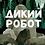 Thumbnail: Дикий Робот