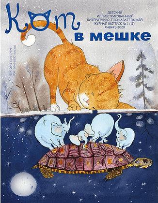 Кот в мешке. №1 (11), Январь 2020.