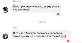Screenshot_20200730-191730_Messenger.jpg