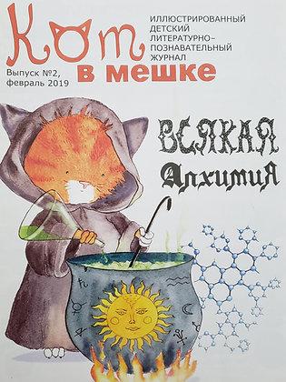 Кот в мешке. №2, Февраль 2019