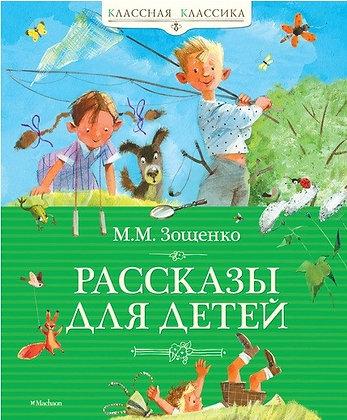 Рассказы для детей. М.Зощенко