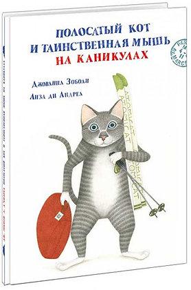 Полосатый кот и Таинственная мышь на каникулах