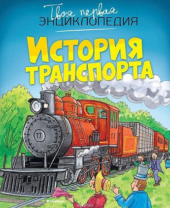 Твоя первая энциклопедия. История транспорта