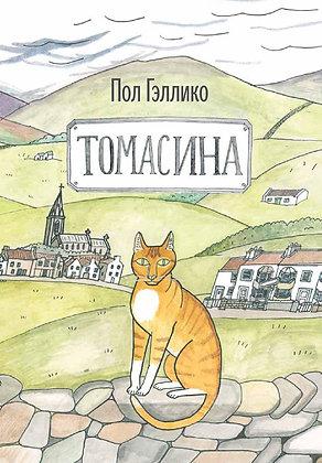 Томасина