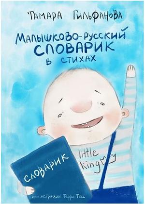 Малышково-русский словарик в стихах