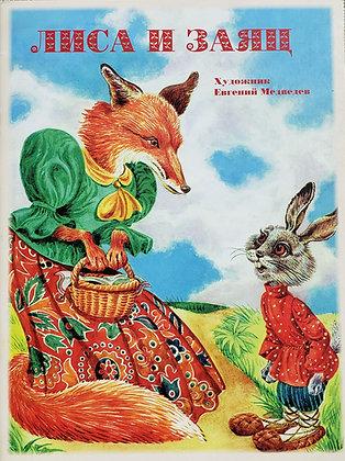 Лиса и заяц. Русские народные сказки.