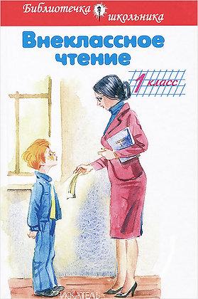Внеклассное чтение. 1 класс.