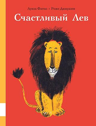 Счастливый Лев