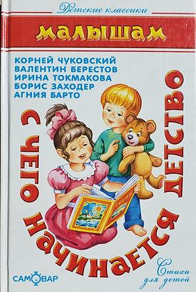 С чего начинается детство
