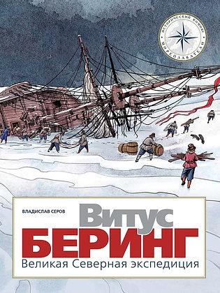 Витус Беринг. Великая северная экспедиция.