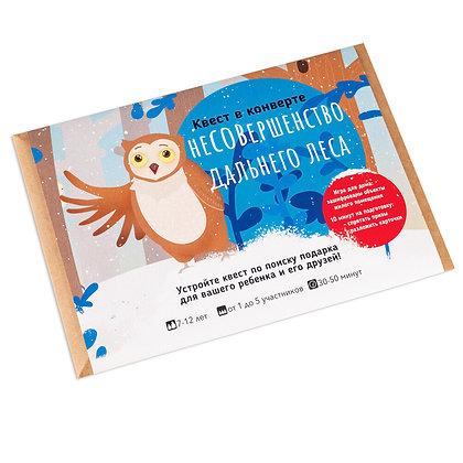 Квест в конверте «Несовершенство Дальнего леса» (7-12 лет)