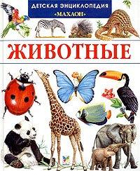 """ЖИВОТНЫЕ. Детская энциклопедия """"Махаон""""."""