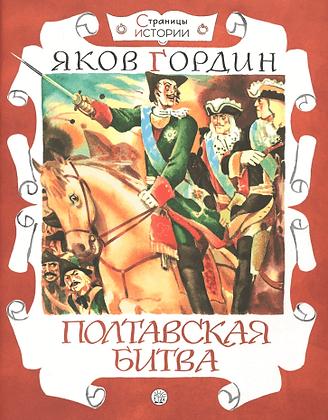 Полтавская битва. Страницы истории.