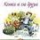 Thumbnail: Кешка и его друзья