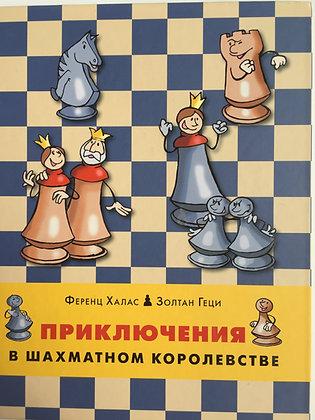 Приключения в шахматном королевстве. Книга 1