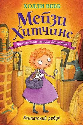 Мейзи Хитчинс. Приключения девочки-детектива. Египетский ребус.