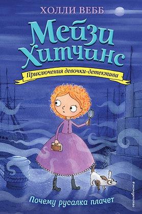 Мейзи Хитчинс. Приключения девочки-детектива. Почему русалка плачет.