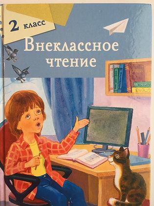 Внеклассное чтение. 2 класс.