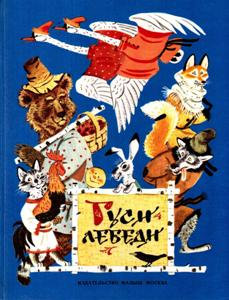 Русские народные сказки. Гуси-лебеди.